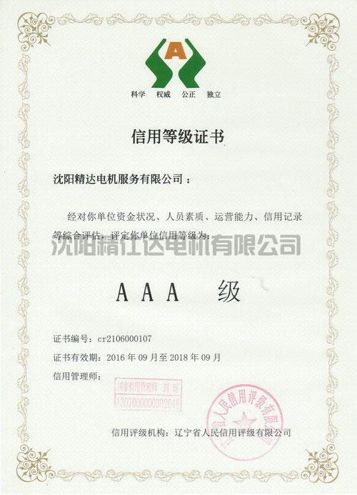 信誉等级认证