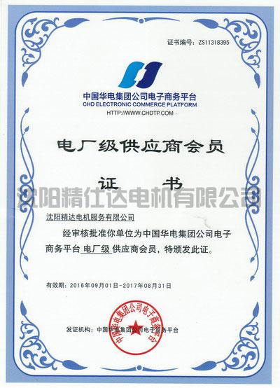 电厂供货商会员证书